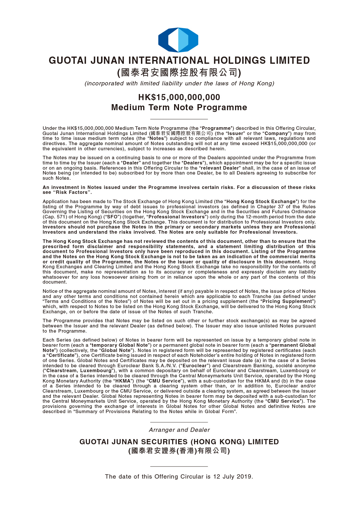 国泰君安国际控股有限公司