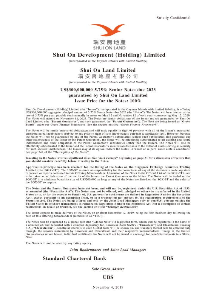 瑞安房地产有限公司