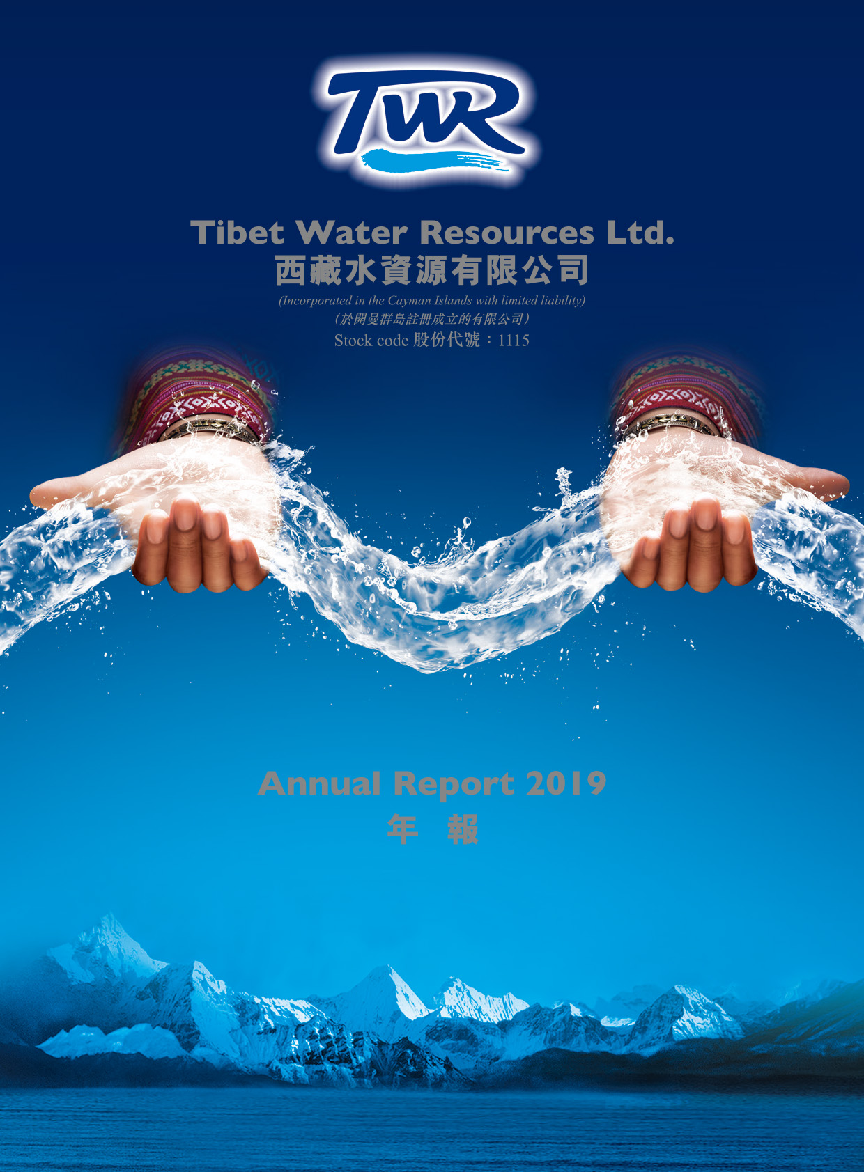 西藏水资源有限公司