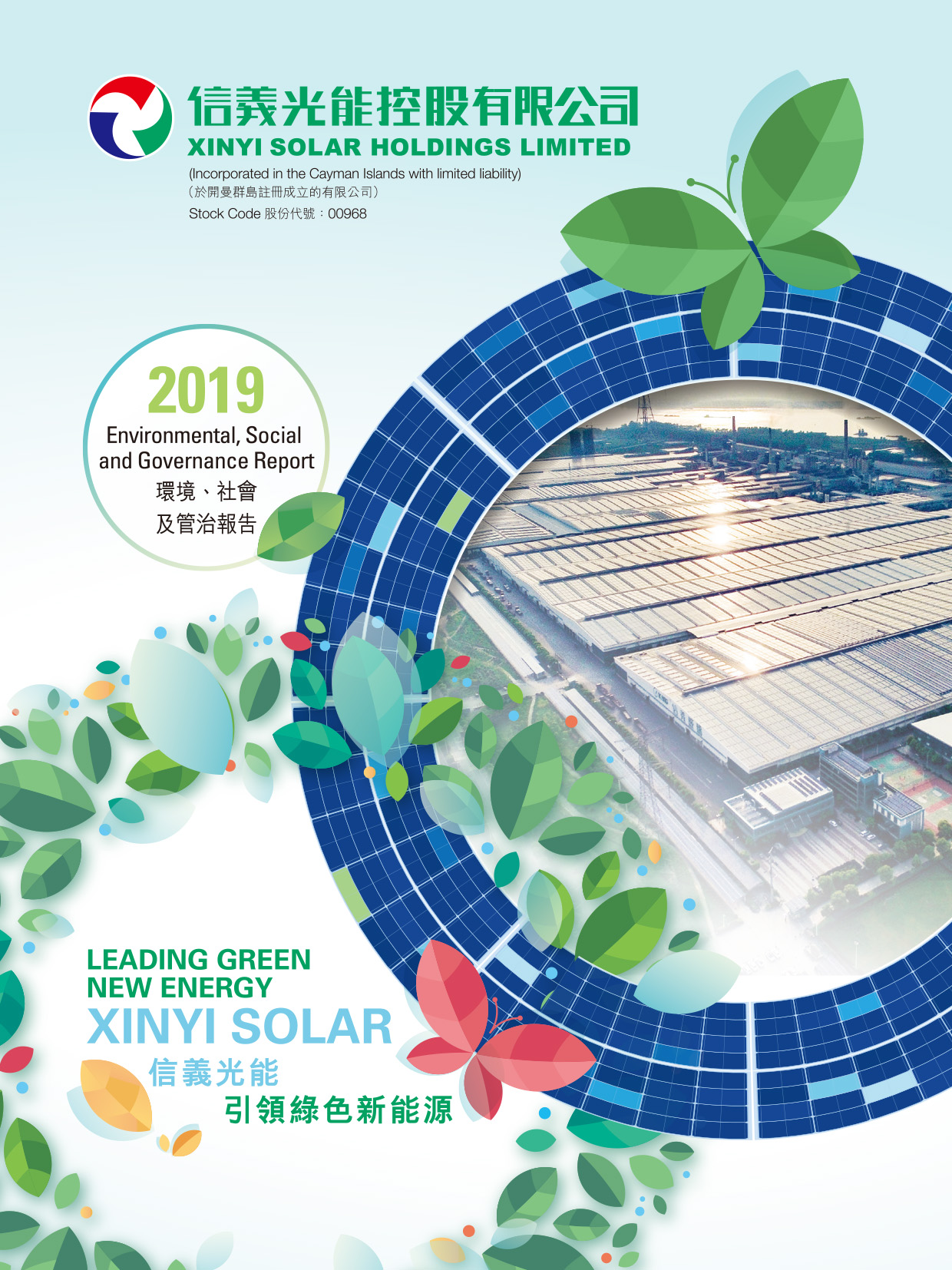 Xinyi Solar Holdings Limited ESG