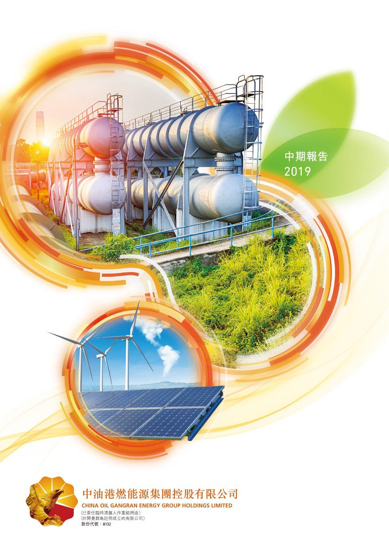 中油港燃能源集团控股有限公司