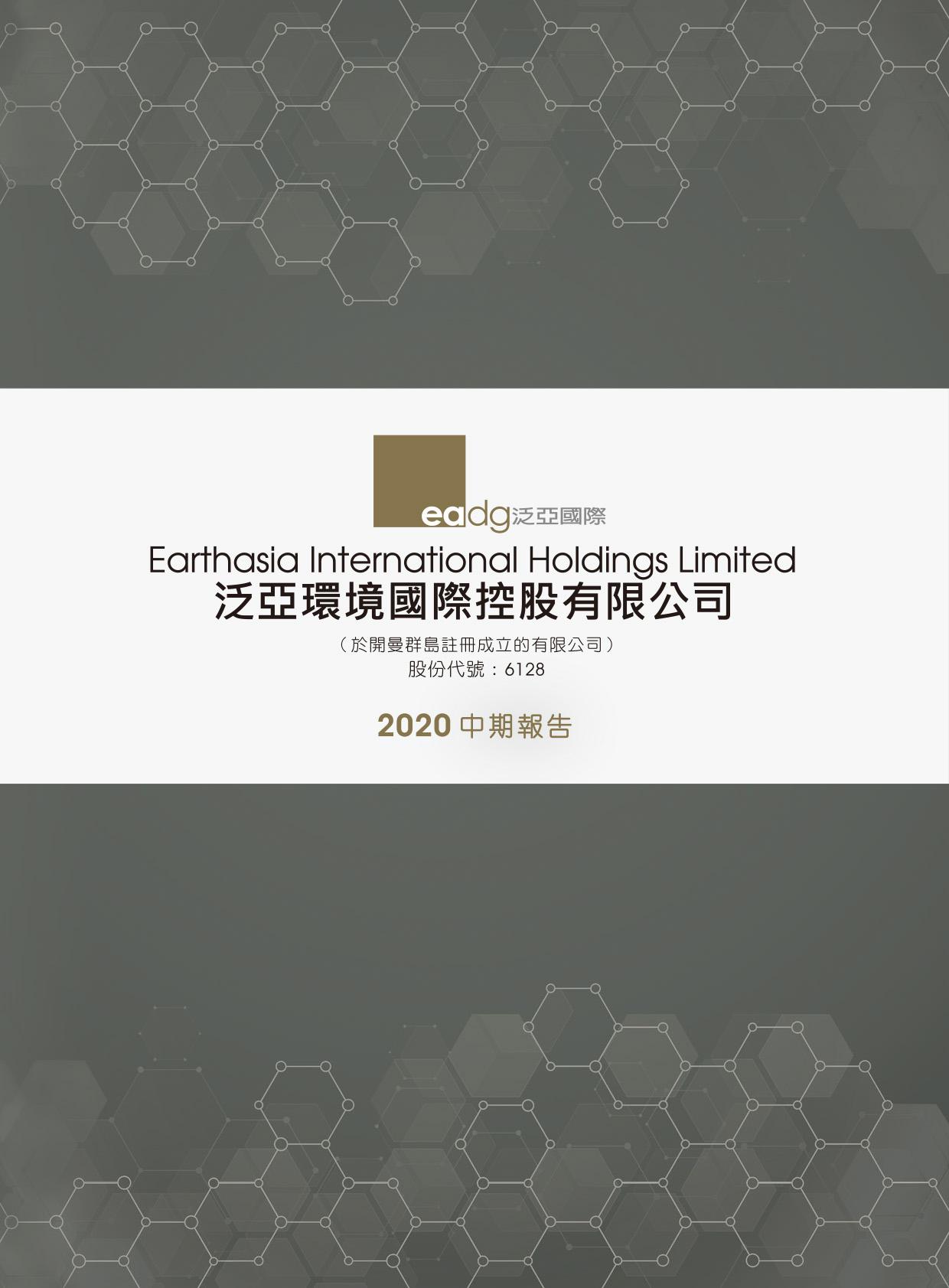 泛亚环境国际控股有限公司