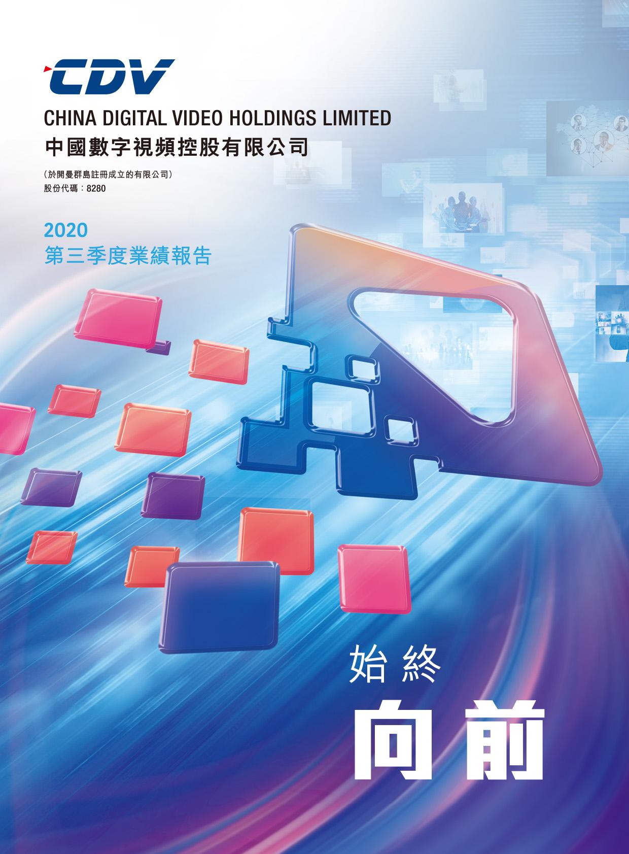 中国数字视频控股有限公司