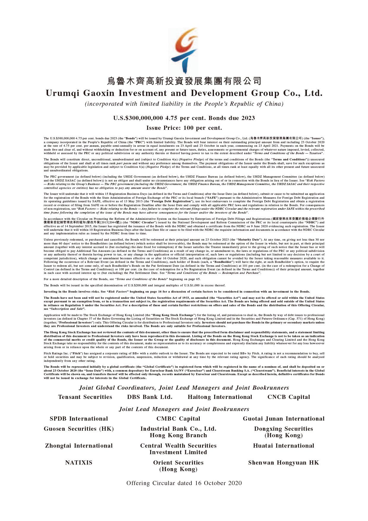 烏魯木齊高新投資發展集團有限公司