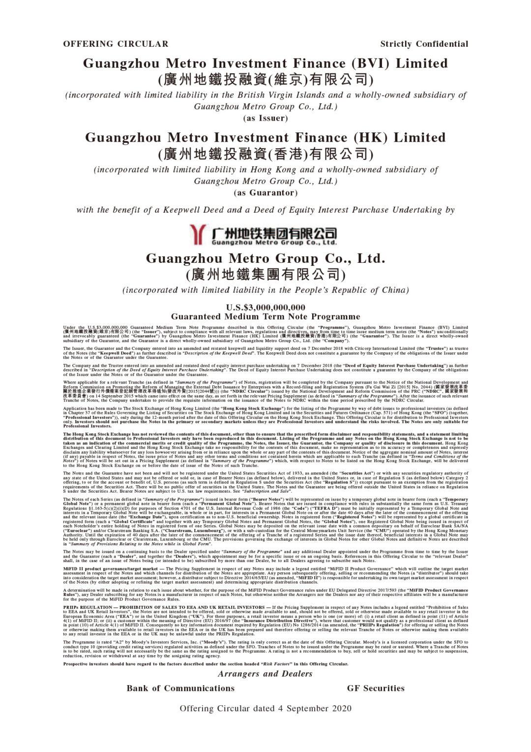 Guangzhou Metro Group Co., Ltd.