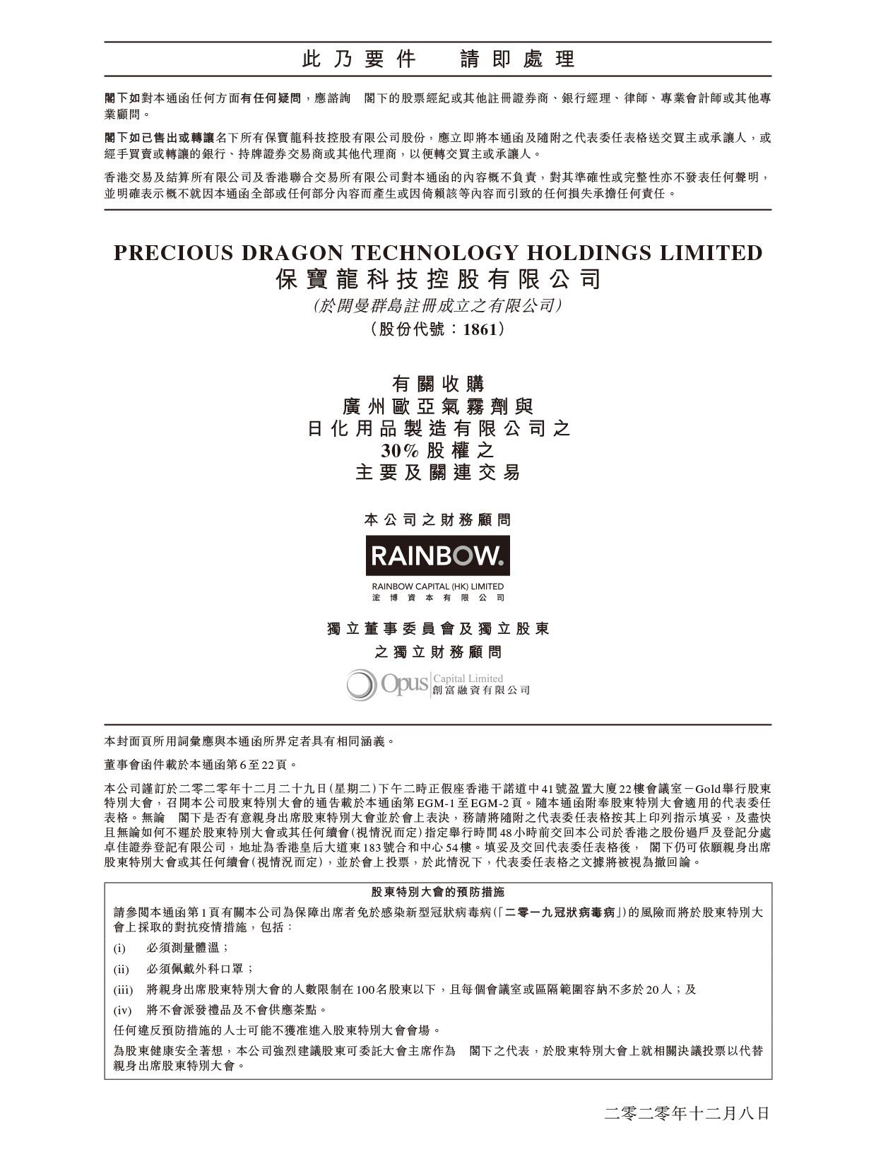 保寶龍科技控股有限公司