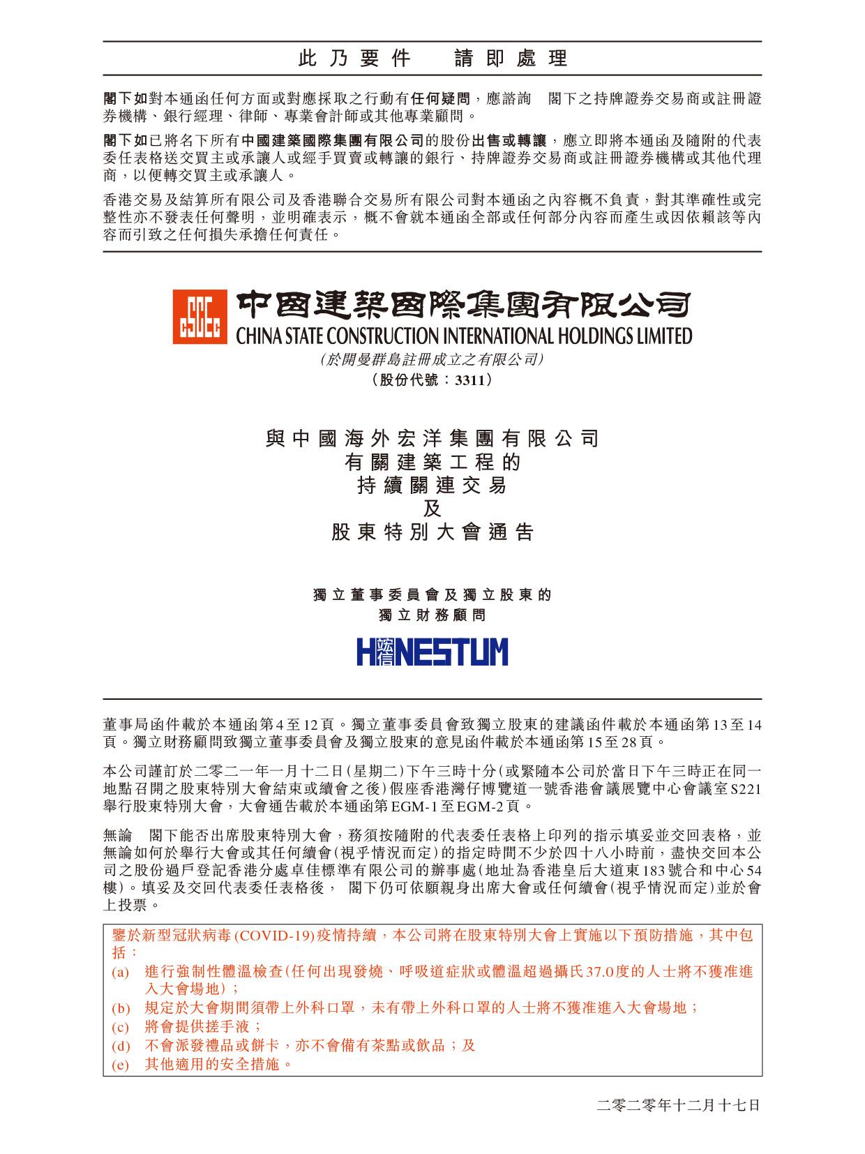 中國建築國際集團有限公司