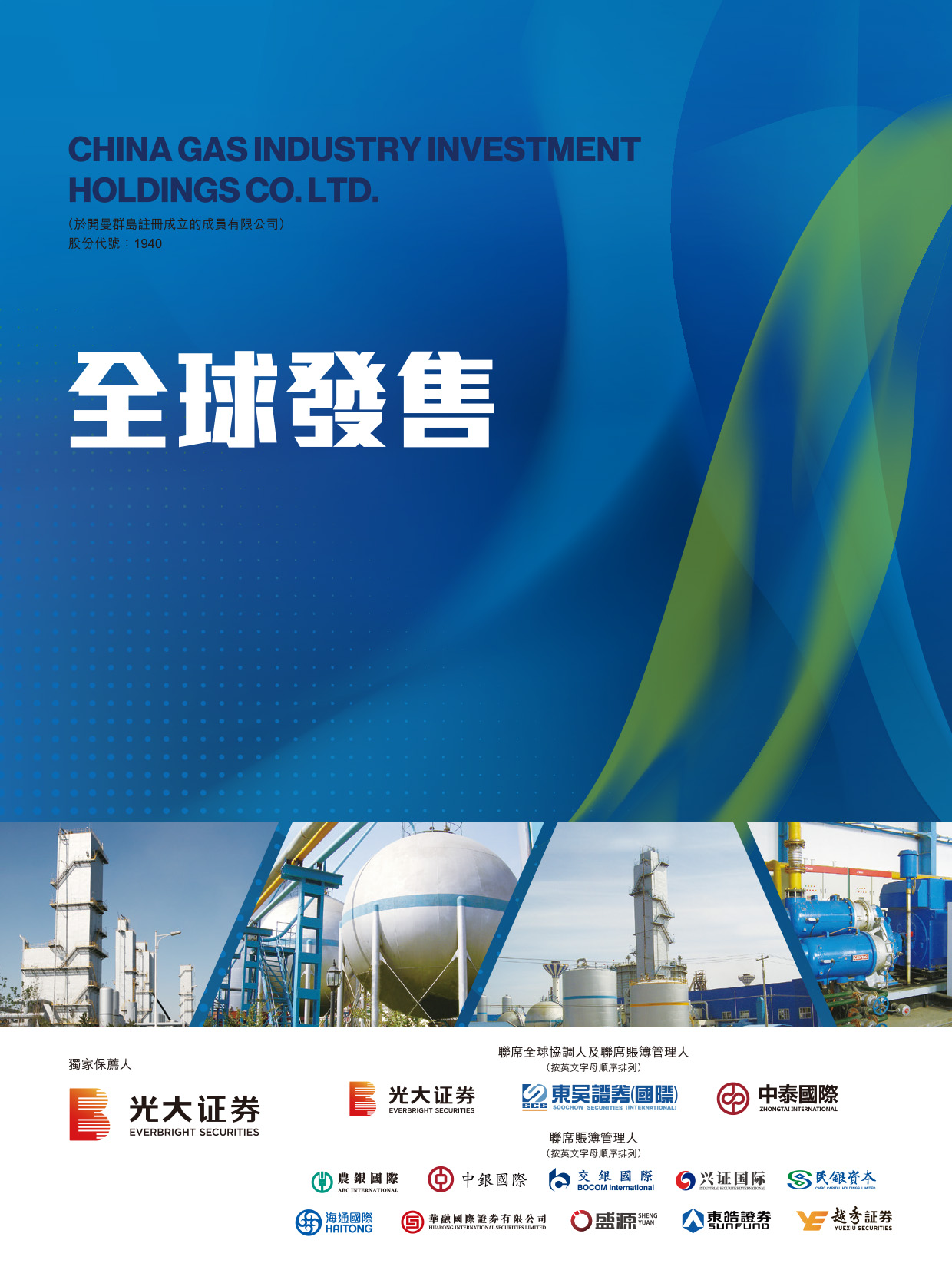 CHINA GAS INDUSTRY INVESTMENT HOLDINGS CO. LTD.