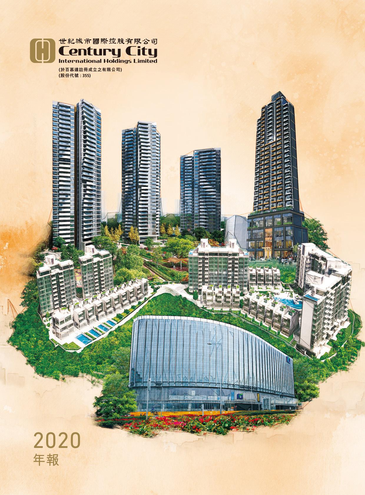 世纪城市国际控股有限公司