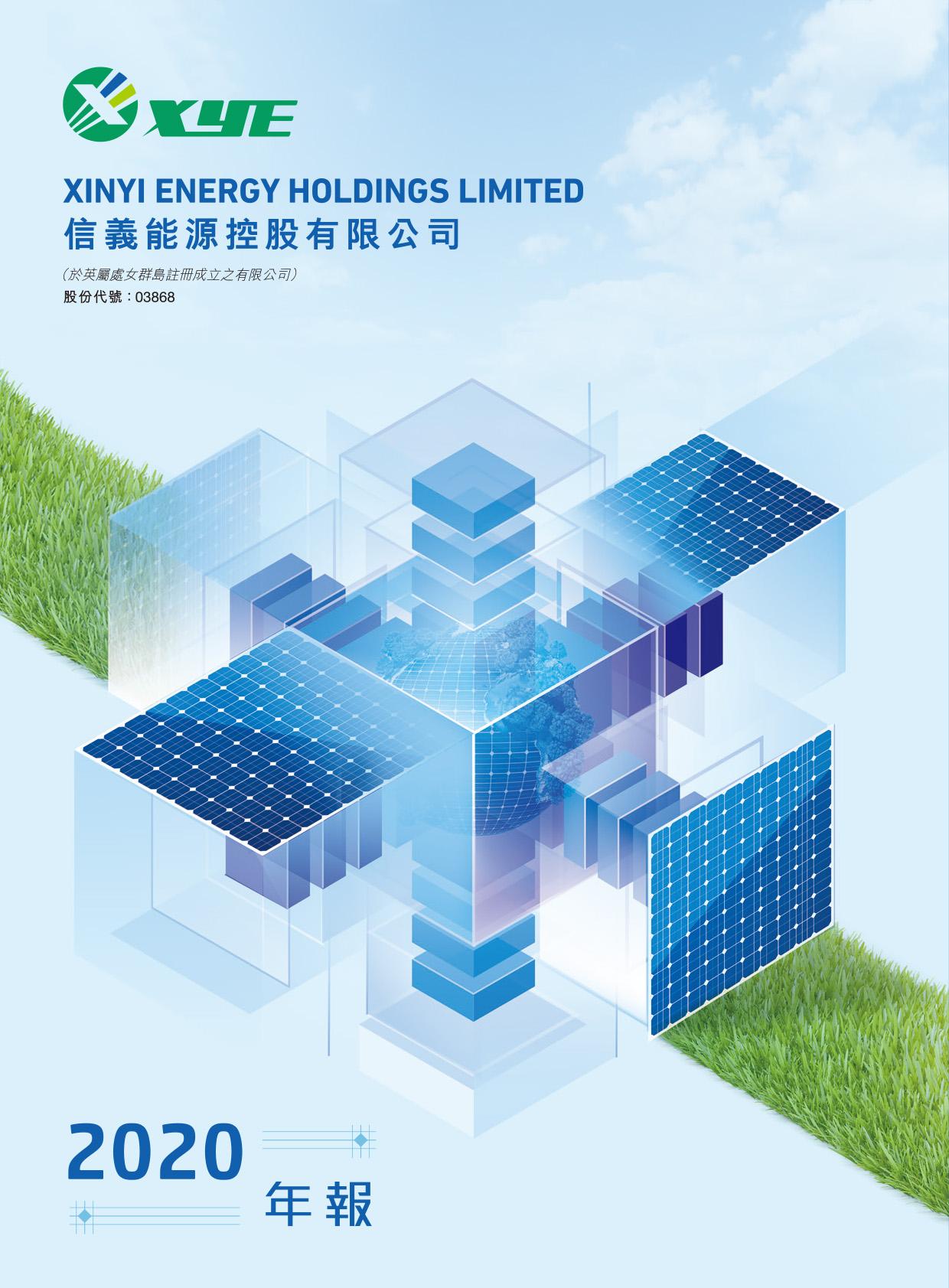 信义能源有限公司