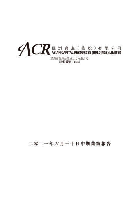 亚洲资产(控股)有限公司