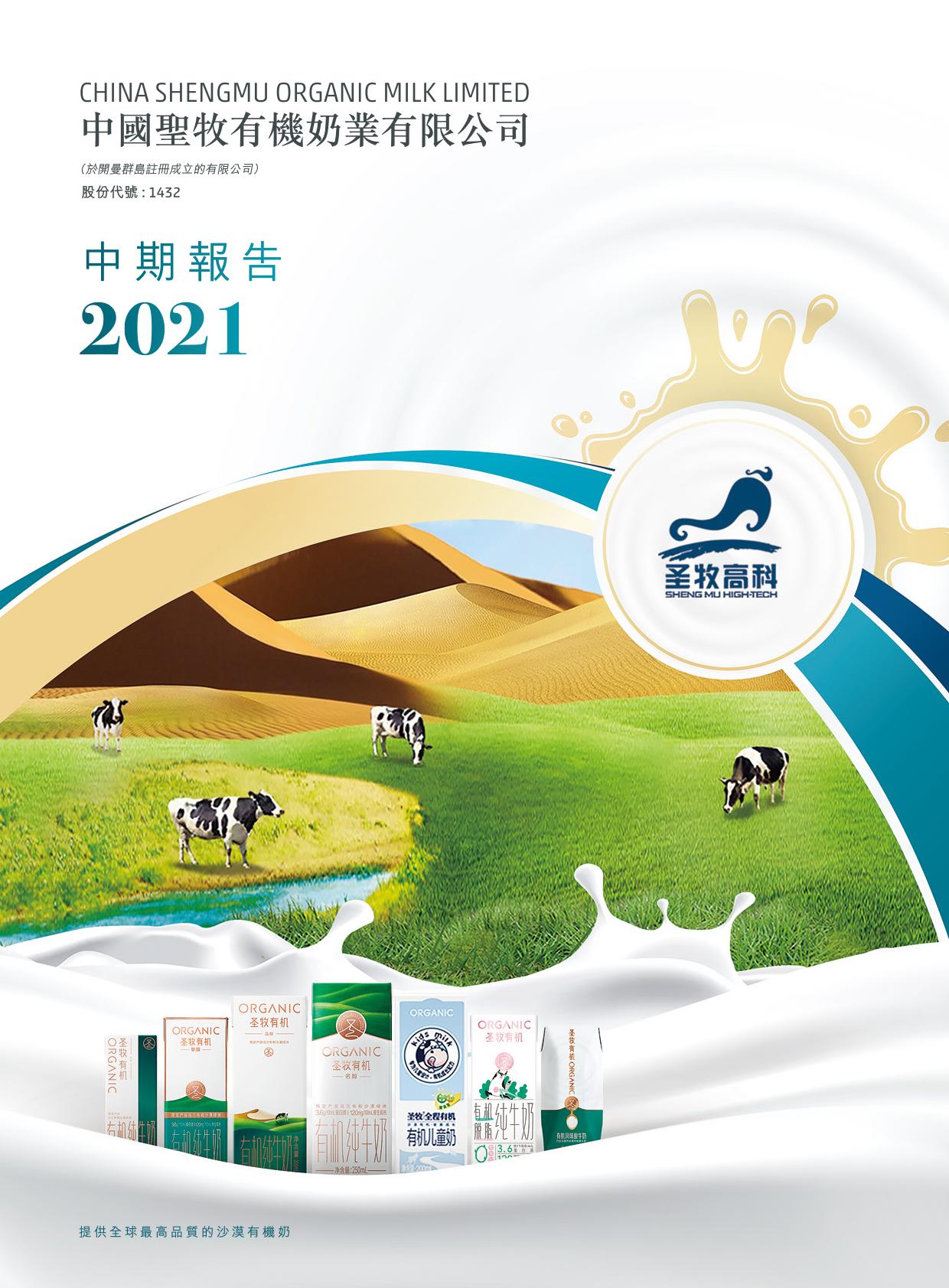 中國聖牧有機奶業有限公司