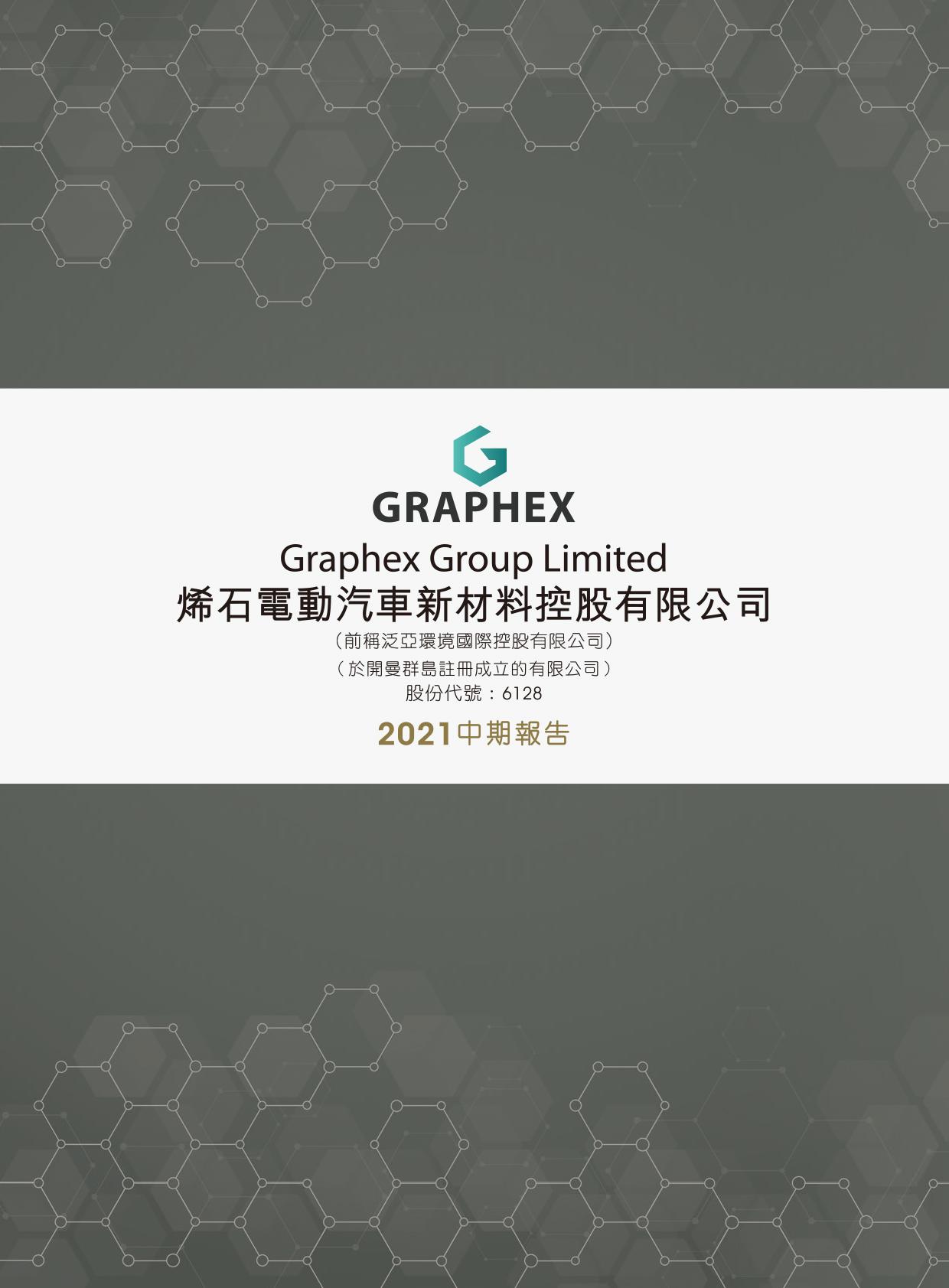 烯石電動汽車新材料控股有限公司
