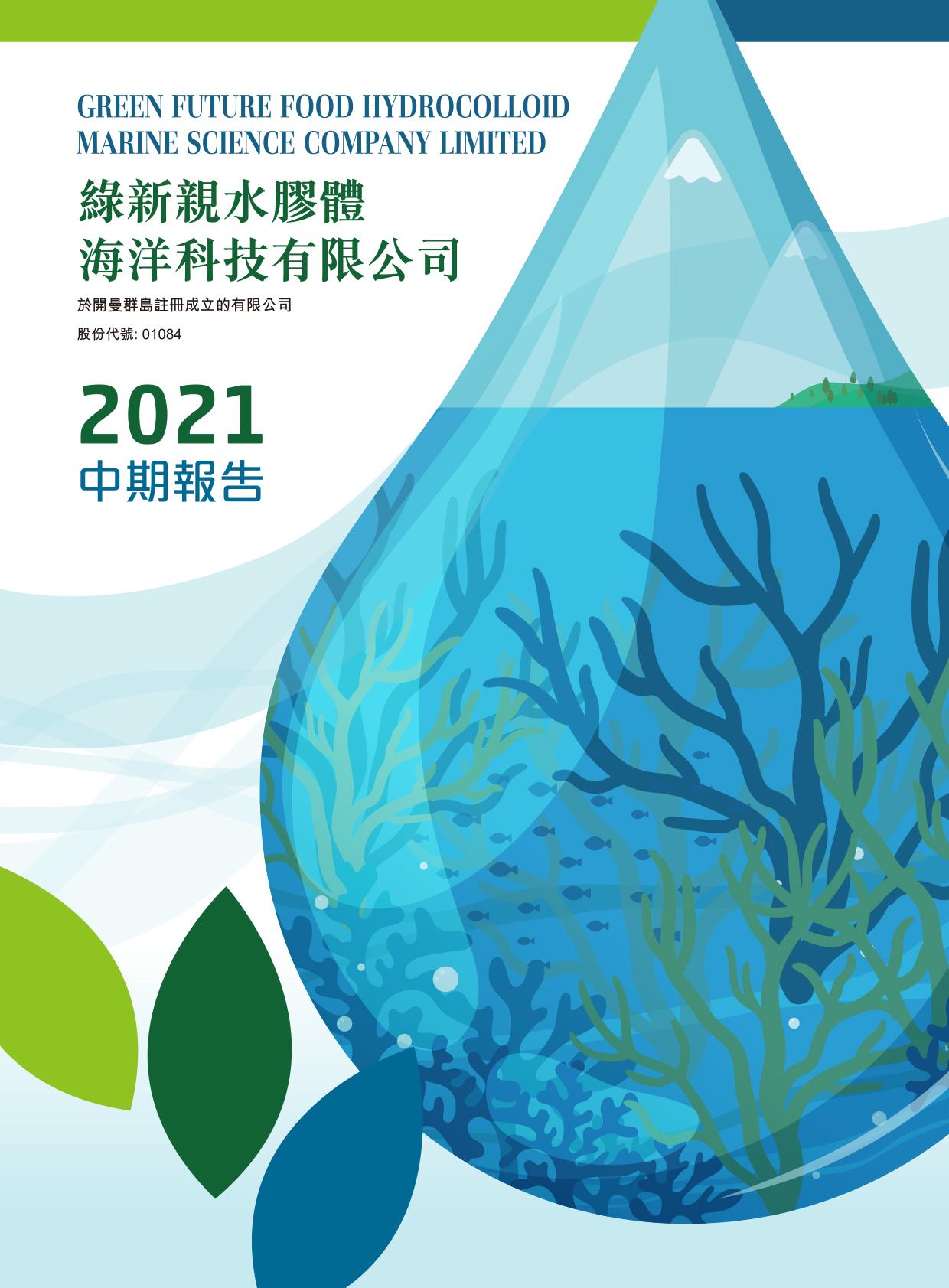 綠新親水膠體海洋科技有限公司