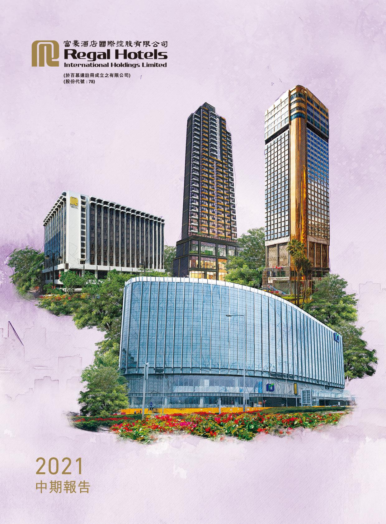 富豪酒店國際控股有限公司