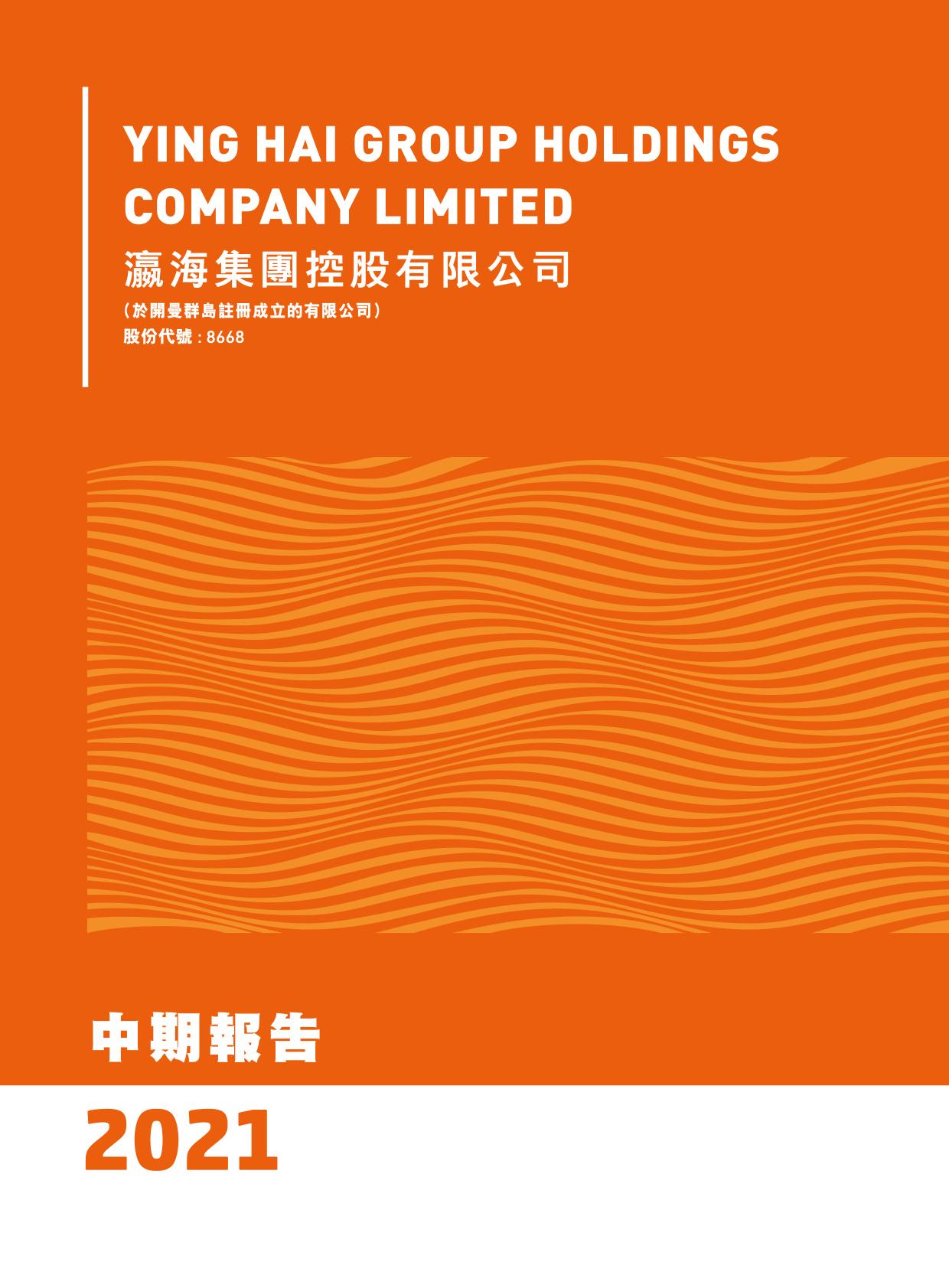 瀛海集團控股有限公司