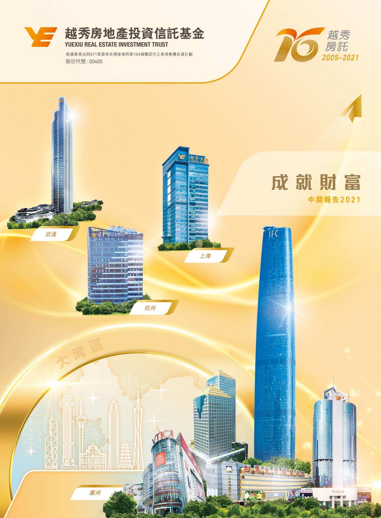 越秀房地產投資信託基金